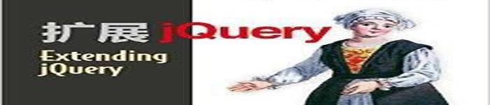 《扩展jQuery》pdf电子书免费下载