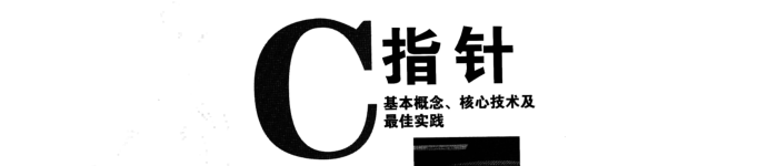 《C指针:基本概念、核心技术及最佳实践》pdf电子书免费下载