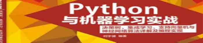 《Python与机器学习实战:决策树、集成学习、支持向量机与神经网络算法详解及编程实现》pdf电子书免费下载