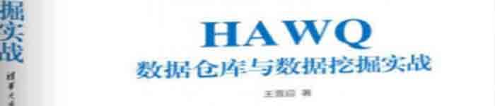 《HAWQ数据仓库与数据挖掘实战》pdf电子书免费下载