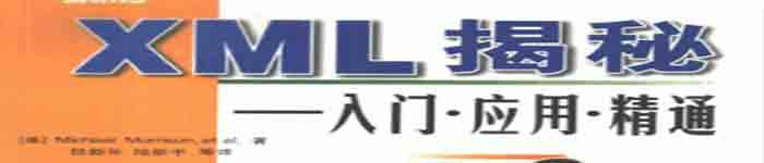 《XML揭秘 入门·应用·精通》pdf电子书免费下载