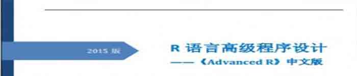 《R语言高级程序设计》pdf电子书免费下载