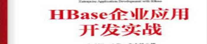 《HBase企业应用开发实战》pdf电子书免费下载