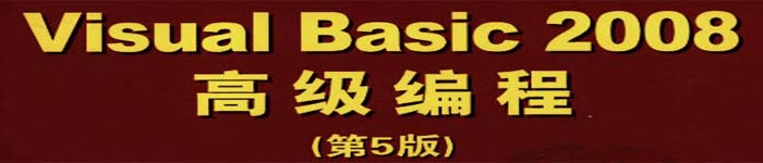 《Visual Basic 2008高级编程》pdf版电子书免费下载