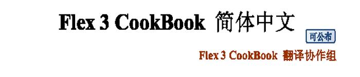 《Flex3 Cookbook  中文版》pdf版电子书免费下载