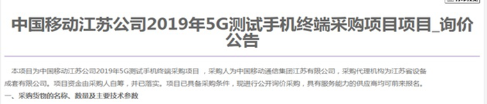 5G手机,一万一台买来测试?