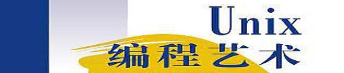 《Unix编程艺术-中文版》pdf版电子书免费下载