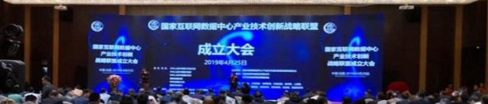国家互联网数据中心产业技术创新战略联盟成立!