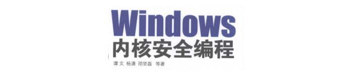 《Windows内核安全编程》pdf版电子书免费下载