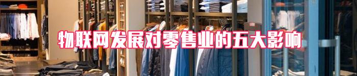 物联网发展对零售业的五大影响
