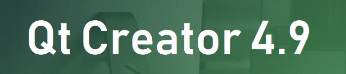 Qt Creator 4.9 发布