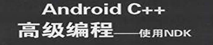 《移动开发经典丛书:Android C++高级编程:使用NDK》pdf版电子书免费下载