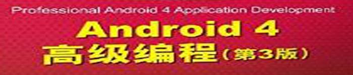 《Android 4高级编程(第3版)  》pdf版电子书免费下载