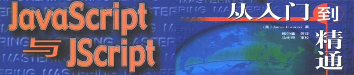 《JavaScript与Jscript从入门到精通》pdf版电子书免费下载