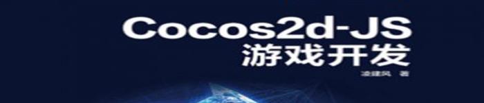 《Cocos2d-JS游戏开发》pdf电子书免费下载