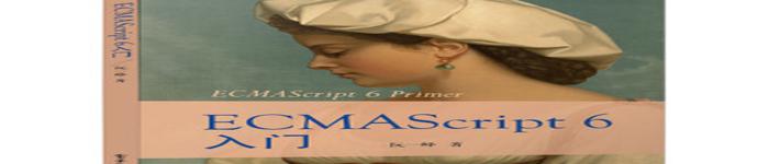 《ECMAScript6入门》pdf电子书免费下载