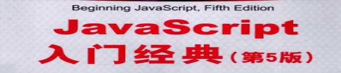《JavaScript入门经典(第5版)》pdf电子书免费下载