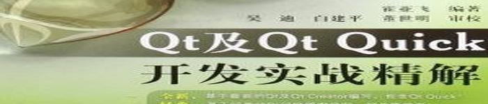 《Qt及Qt Quick开发实战精解》pdf电子书免费下载