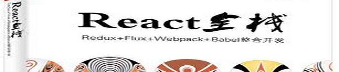 《React全栈  Redux Flux webpack Babel整合开发》pdf电子书免费下载