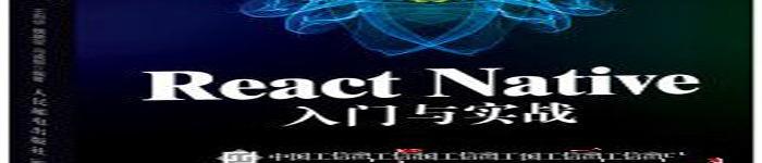 《React Native入门与实战》pdf电子书免费下载