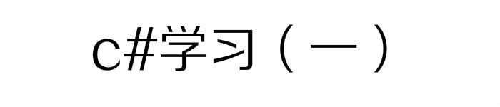 C#编程学习(一)