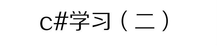 c# 编程学习(二)