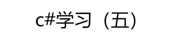c# 编程学习(五)