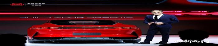 比亚迪发布了全新四座超级跑车概念车