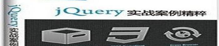 《jQuery实战案例精粹》pdf电子书免费下载