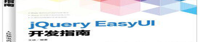 《jQuery+EasyUI开发指南》pdf电子书免费下载