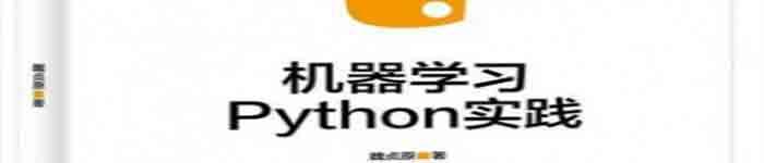 《机器学习:Python实践》pdf电子书免费下载