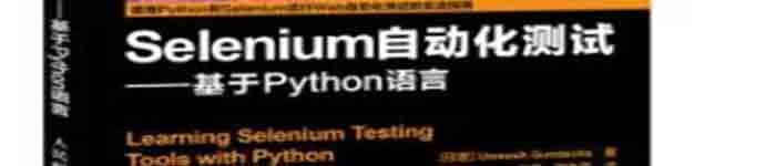 《Selenium自动化测试:基于Python语言》pdf电子书免费下载