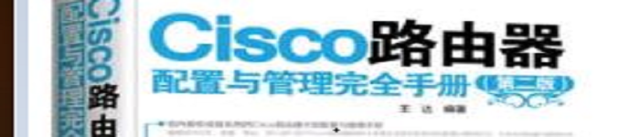 《Cisco路由器配置与管理完全手册(第二版)》pdf电子书免费下载