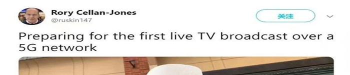 华为设备亮相全英首次5G电视直播
