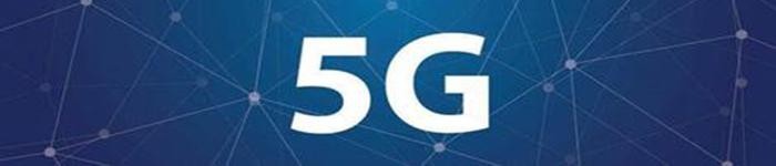 英国正式启用首批5G服务