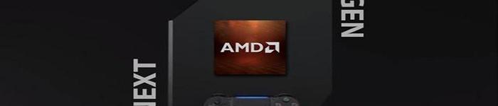PS5和新Xbox很可能于明年发售