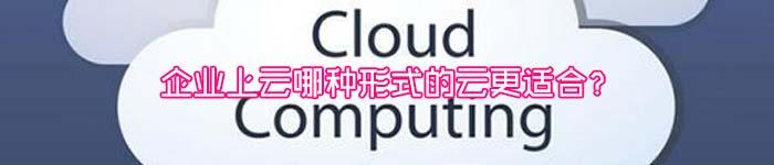 企业上云哪种形式的云更适合?