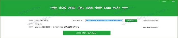 使用教程:宝塔服务器管理助手Linux面版