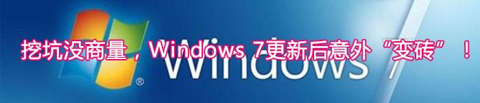 """挖坑没商量,Windows 7更新后意外""""变砖""""!"""