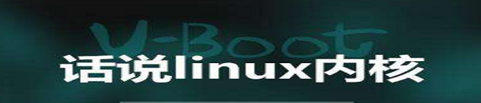 《linux内核问答》pdf电子书免费下载