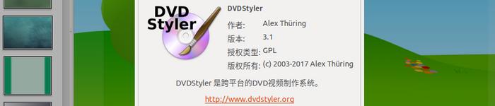 DVDStyler 3.1 正式发布