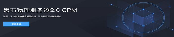 腾讯云推出黑石物理服务器,效率极高