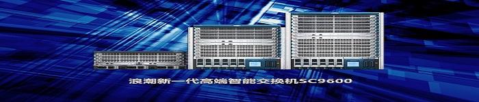 浪潮公司出产新一代高端智能交换机SC9600