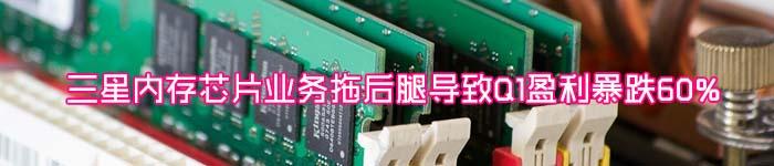 三星内存芯片业务拖后腿导致Q1盈利暴跌60%