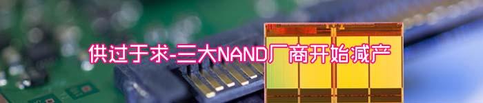 供过于求-三大NAND厂商开始减产