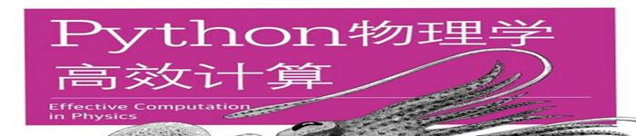 《Python物理学高效计算》pdf电子书免费下载