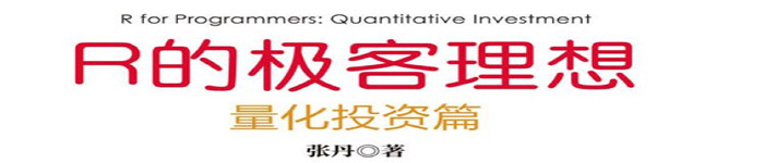 《R的极客理想:量化投资篇》pdf电子书免费下载