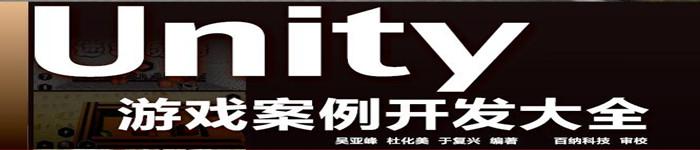 《Unity游戏案例开发大全》pdf电子书免费下载