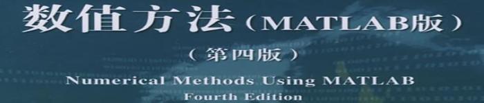《数值方法(MATLAB版)》pdf电子书免费下载