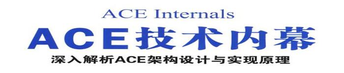 《ACE技术内幕:深入解析ACE架构设计与实现原理》pdf电子书免费下载